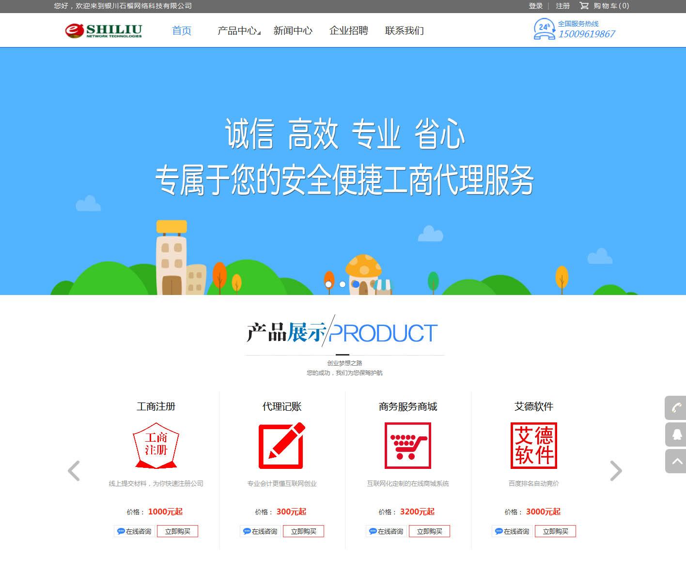 银川石榴网络科技有限公司